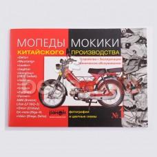 "Книга ""Мопеды, мокики: Delta, Leader, Musstang и др."""