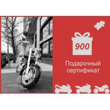 Подарочный сертификат на 900грн