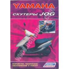 Книга YAMAHA Jog