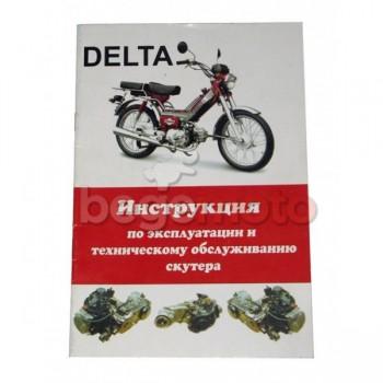Книга Delta