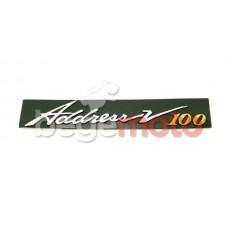 Наклейка хромированная AddressV 100